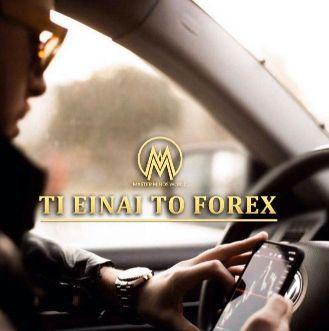 Tι είναι το Forex