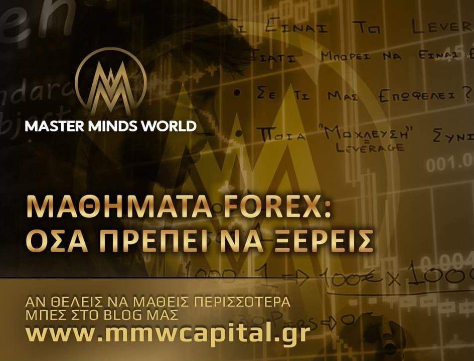 μαθήματα forex master minds world