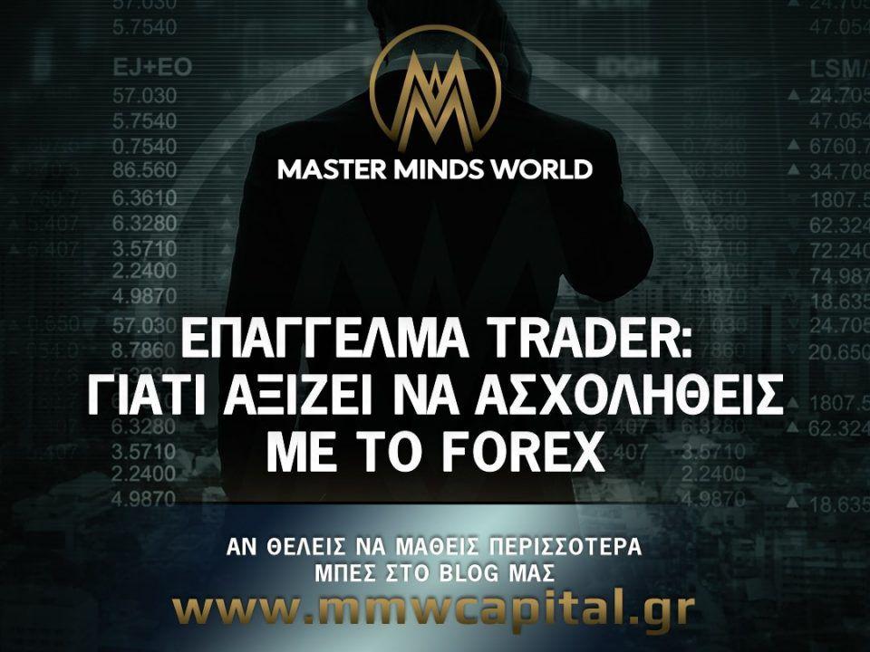επάγγελμα trader αξίζει να ασχοληθώ με forex trading στην Ελλάδα