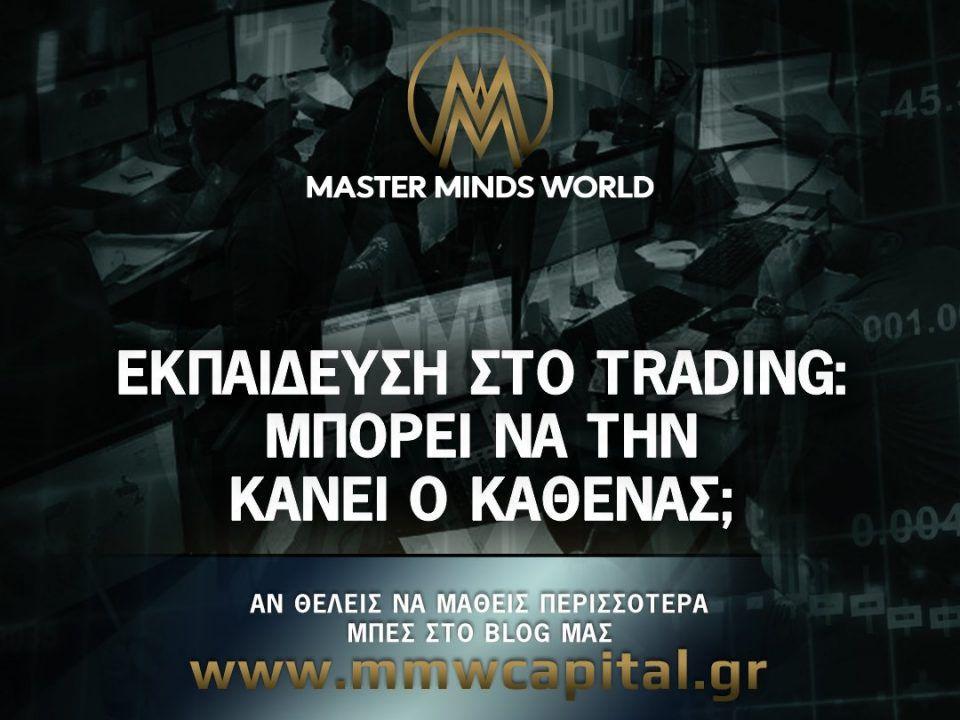 εκπαίδευση στο trading