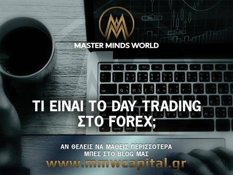 Day Trading στο forex