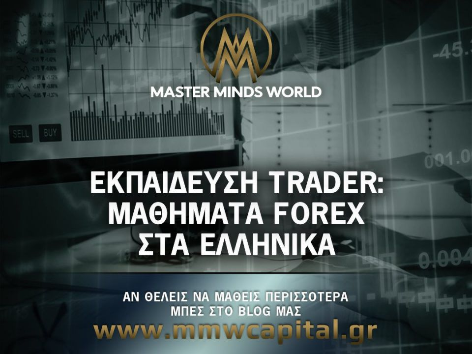 εκπαίδευση trader